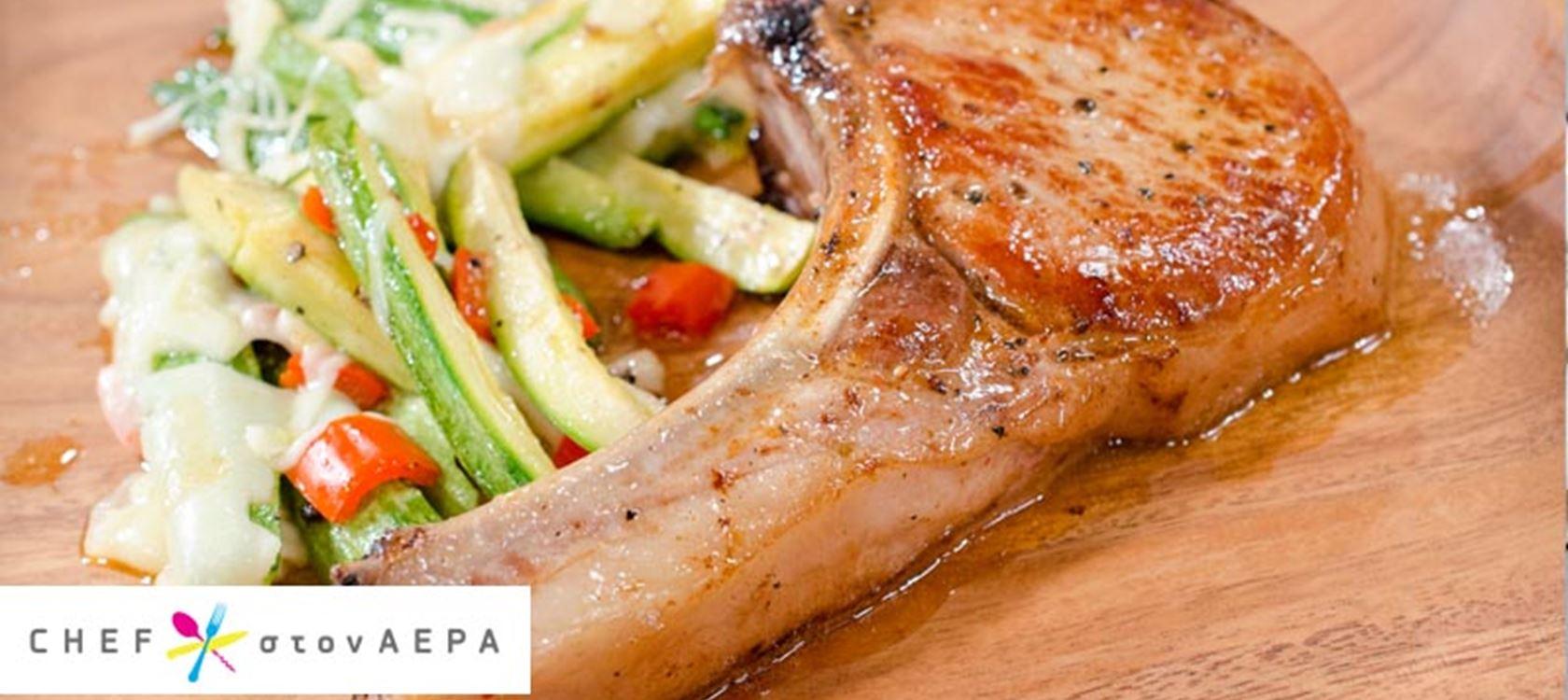 Βουτυράτη χοιρινή μπριζόλα με ψητά λαχανικά & μοτσαρέλα