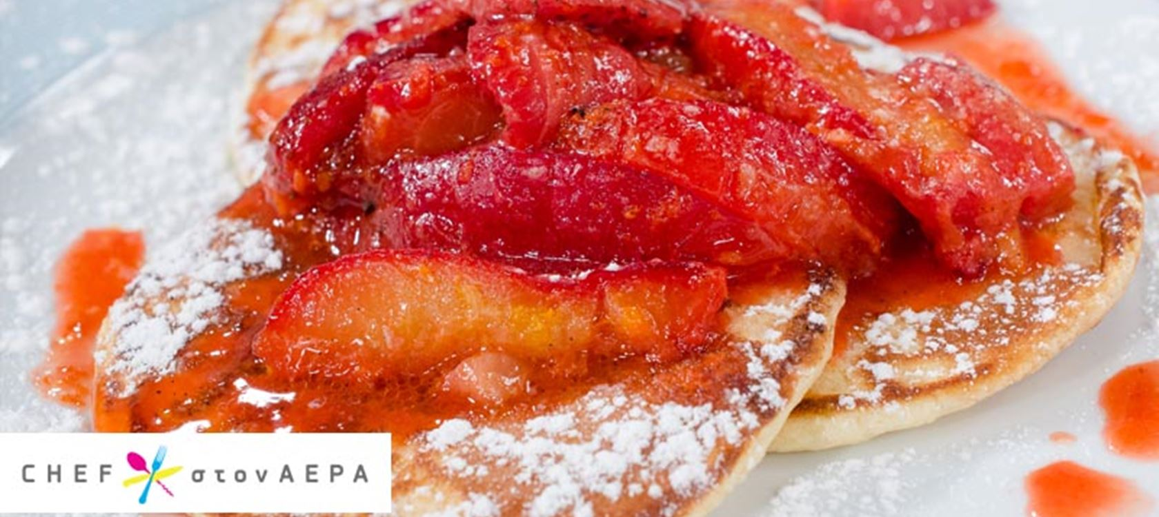 Pancakes με ψητά φρούτα