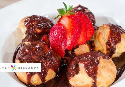 Προφιτερόλ με κρέμα φράουλας & σάλτσα ζεστής σοκολάτας