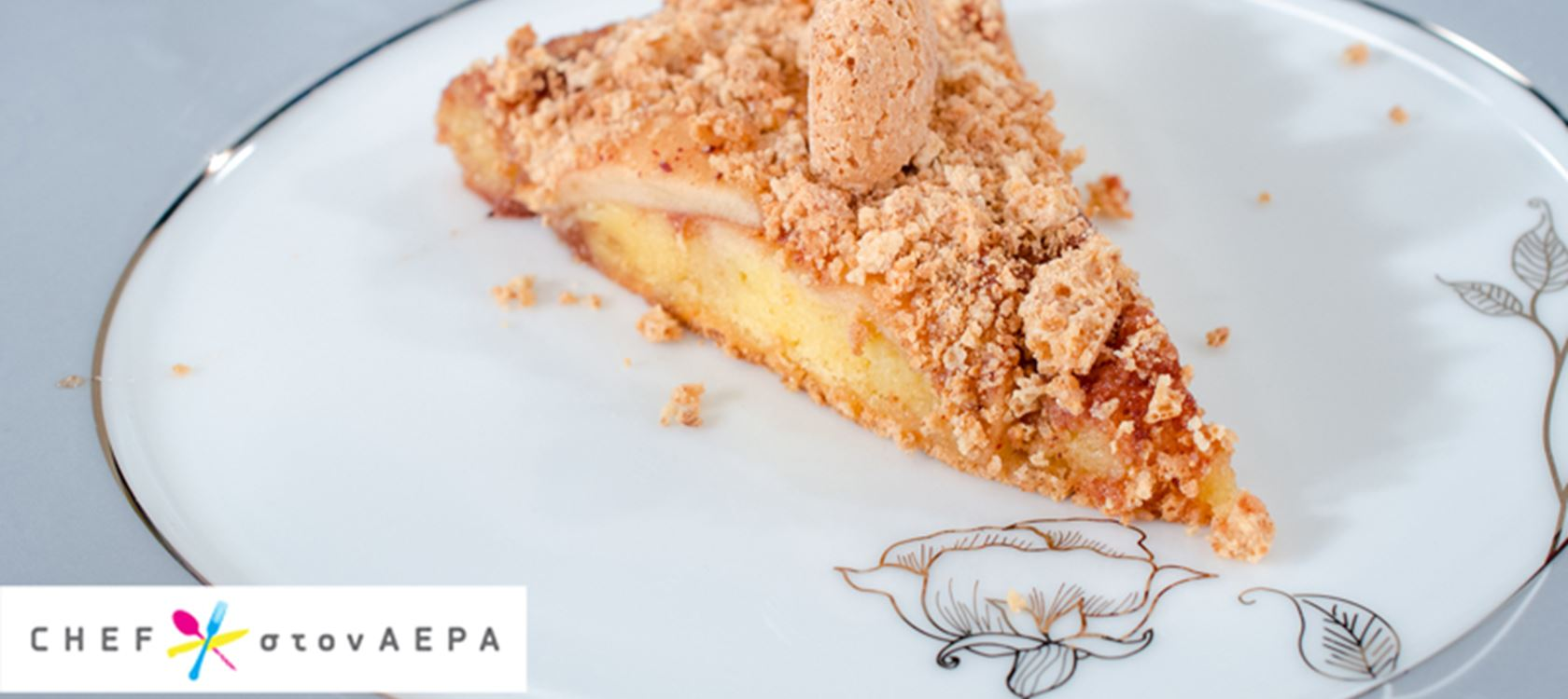 Ξινομηλόπιτα (Torta Di Mele)
